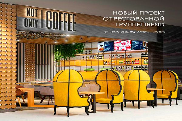 Not only coffe Уфа